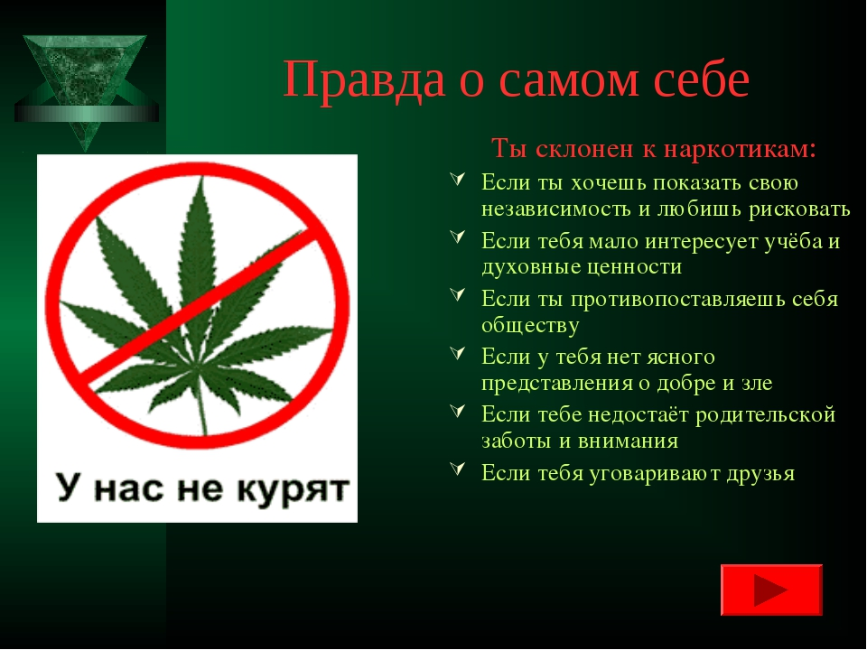 Правда о самом себе Ты склонен к наркотикам: Если ты хочешь показать свою нез...