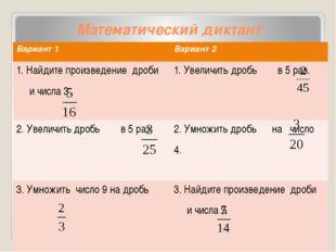 Математический диктант Вариант 1 Вариант 2 1. Найдите произведение дроби и чи
