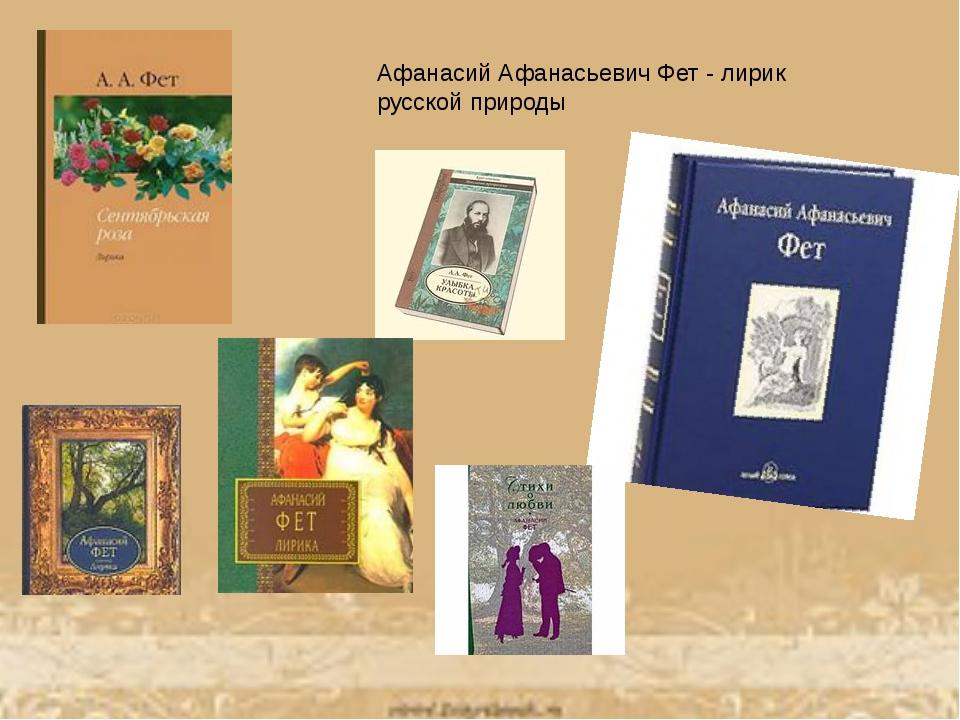 Фет книги список