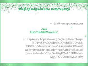 Информационные источники Шаблон презентации Картинки https://www.google.ru/se