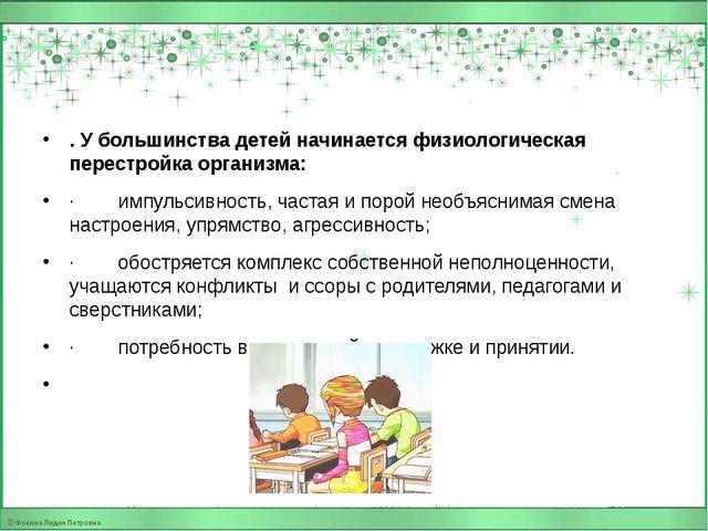 . У большинства детей начинается физиологическая перестройка организма: ·...