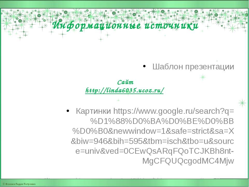 Информационные источники Шаблон презентации Картинки https://www.google.ru/se...