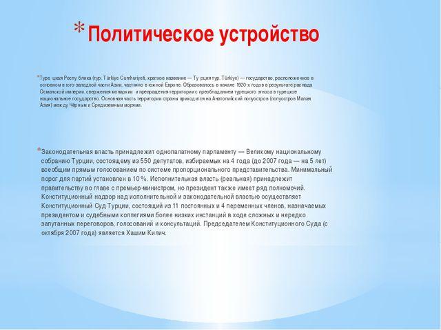 Политическое устройство Законодательная власть принадлежит однопалатному парл...
