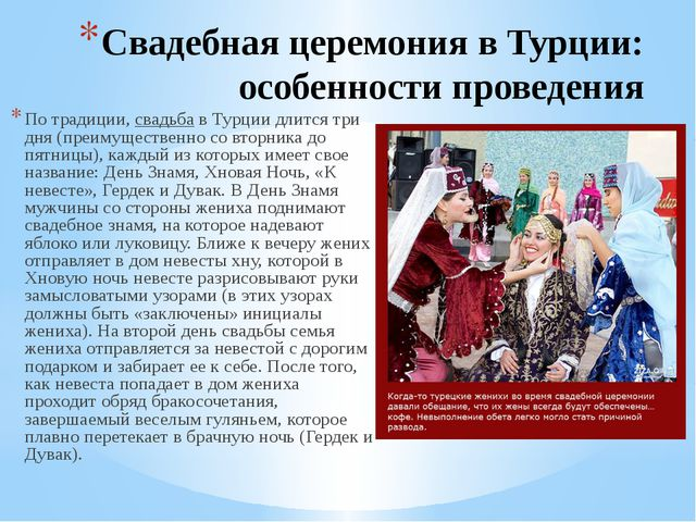 Свадебная церемония в Турции: особенности проведения По традиции,свадьбав Т...