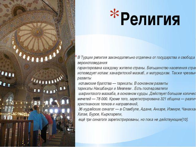 Религия В Турции религия законодательно отделена от государства и свобода вер...