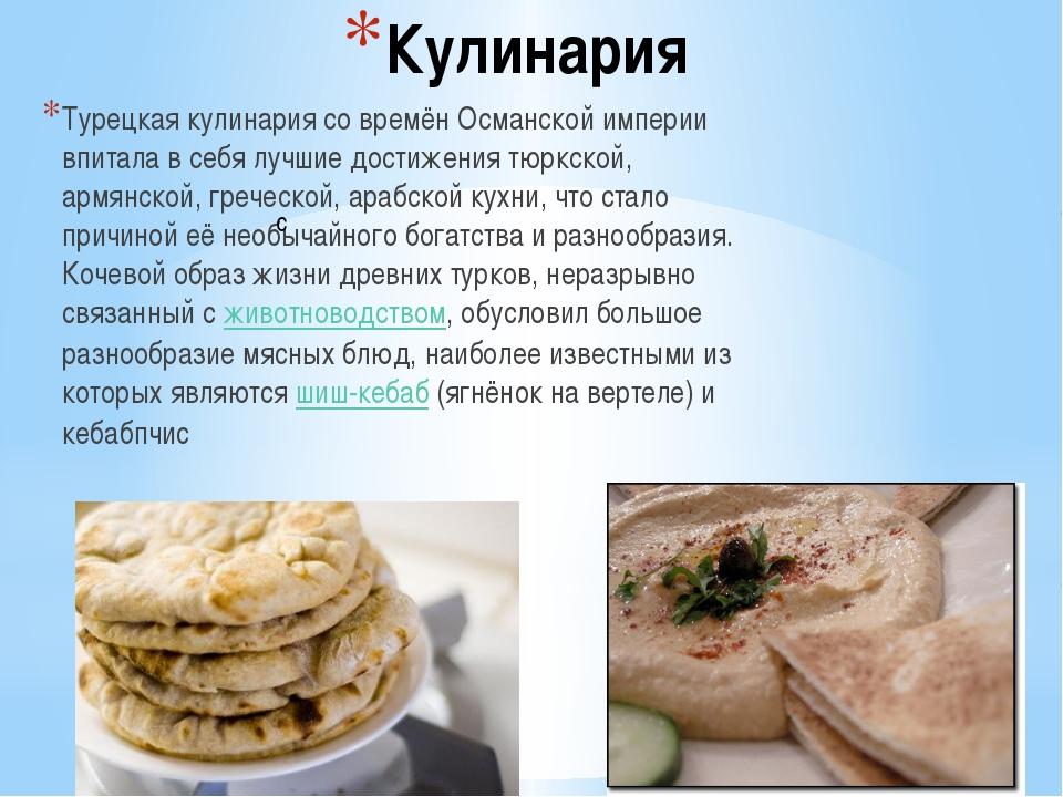 Кулинария Турецкая кулинария со времён Османской империи впитала в себя лучши...