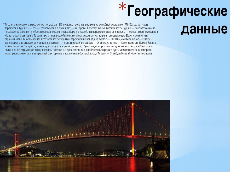 Географические данные Турция расположена в восточном полушарии. Её площадь (в...