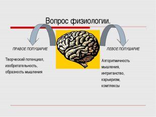 Вопрос физиологии. ПРАВОЕ ПОЛУШАРИЕ Творческий потенциал, изобретательность,