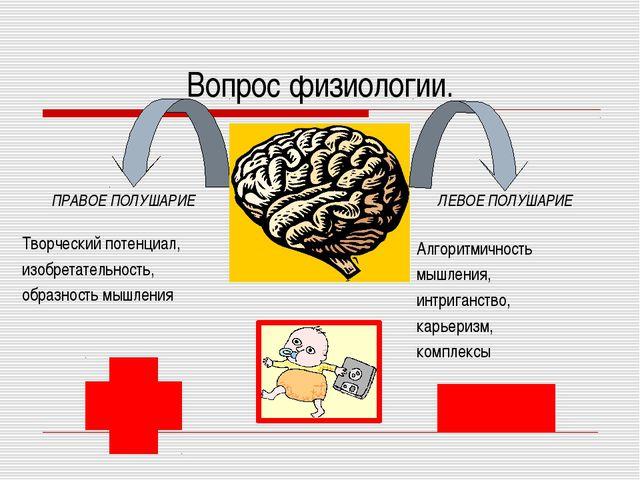 Вопрос физиологии. ПРАВОЕ ПОЛУШАРИЕ Творческий потенциал, изобретательность,...