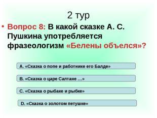 2 тур Вопрос 8: В какой сказке А. С. Пушкина употребляется фразеологизм «Беле