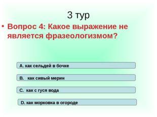 3 тур Вопрос 4: Какое выражение не является фразеологизмом? А. как сельдей в