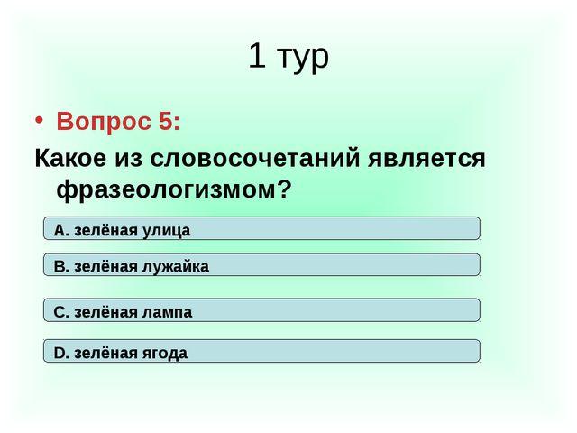 1 тур Вопрос 5: Какое из словосочетаний является фразеологизмом? А. зелёная у...