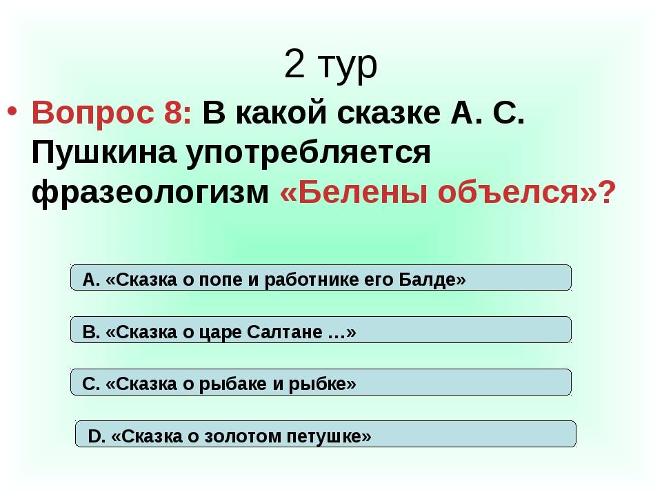 2 тур Вопрос 8: В какой сказке А. С. Пушкина употребляется фразеологизм «Беле...