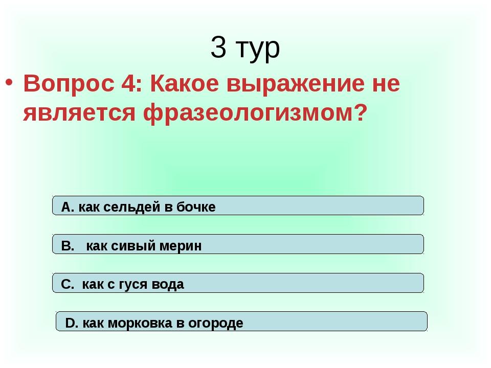 3 тур Вопрос 4: Какое выражение не является фразеологизмом? А. как сельдей в...