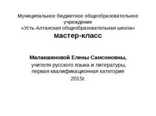 Муниципальное бюджетное общеобразовательное учреждение «Усть-Алтанская общеоб