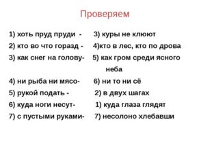 Проверяем 1) хоть пруд пруди - 3) куры не клюют 2) кто во что горазд - 4)кто