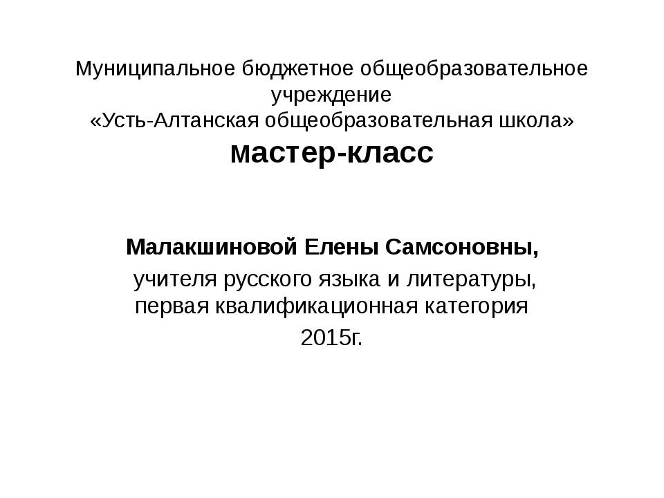 Муниципальное бюджетное общеобразовательное учреждение «Усть-Алтанская общеоб...
