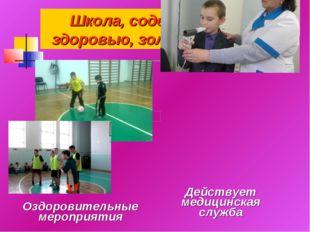 Действует медицинская служба Школа, содействующая здоровью, золотого уровня О