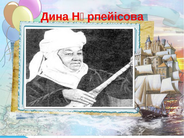 Дина Нүрпейісова