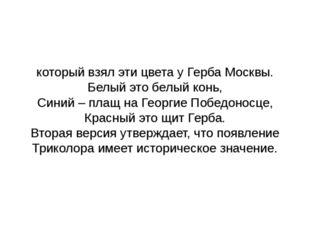 который взял эти цвета у Герба Москвы. Белый это белый конь, Синий – плащ на