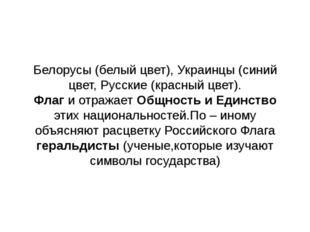 Белорусы (белый цвет), Украинцы (синий цвет, Русские (красный цвет). Флаг и о