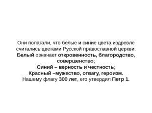 Они полагали, что белые и синие цвета издревле считались цветами Русской прав