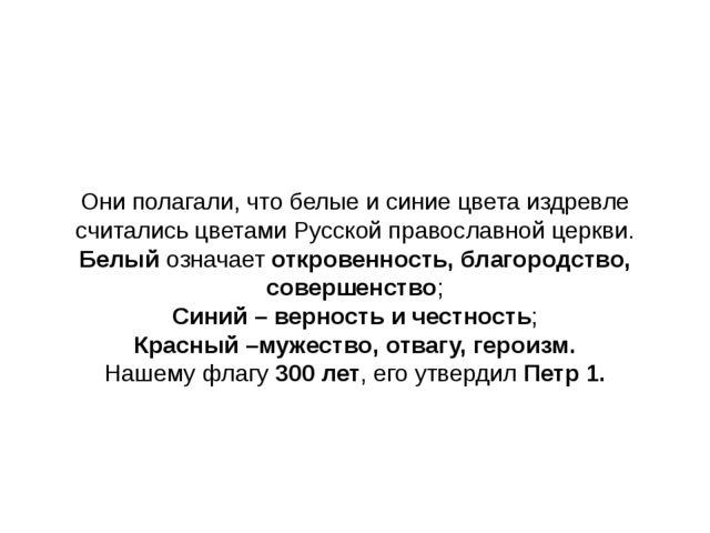 Они полагали, что белые и синие цвета издревле считались цветами Русской прав...