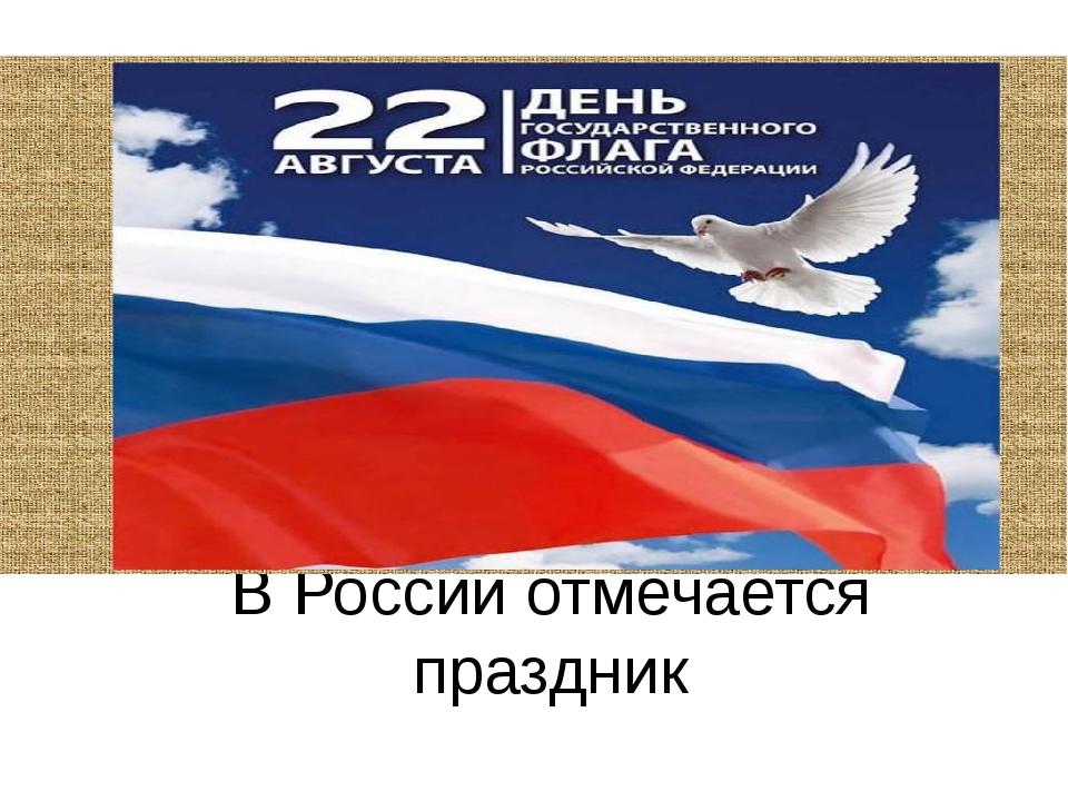 В России отмечается праздник