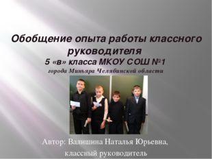 Обобщение опыта работы классного руководителя 5 «в» класса МКОУ СОШ №1 города