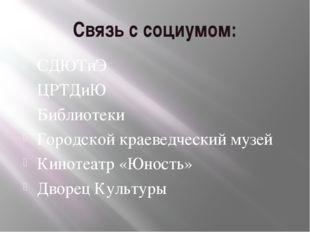 Связь с социумом: СДЮТиЭ ЦРТДиЮ Библиотеки Городской краеведческий музей Кино