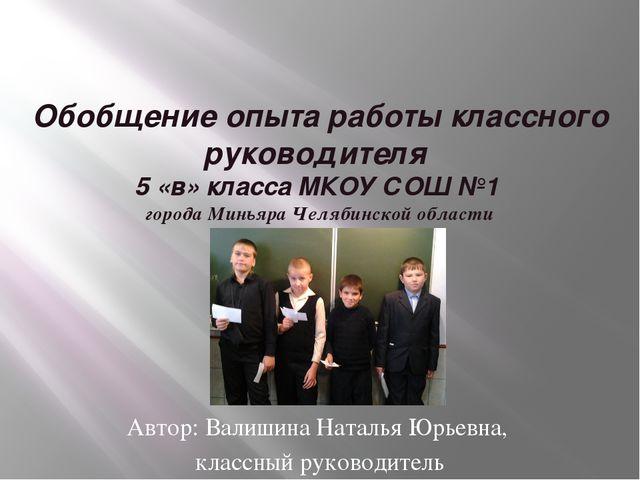 Обобщение опыта работы классного руководителя 5 «в» класса МКОУ СОШ №1 города...