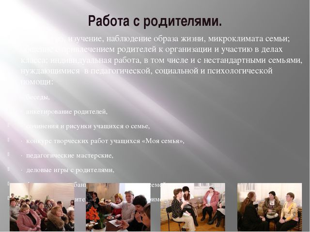 Работа с родителями. знакомство, изучение, наблюдение образа жизни, микроклим...