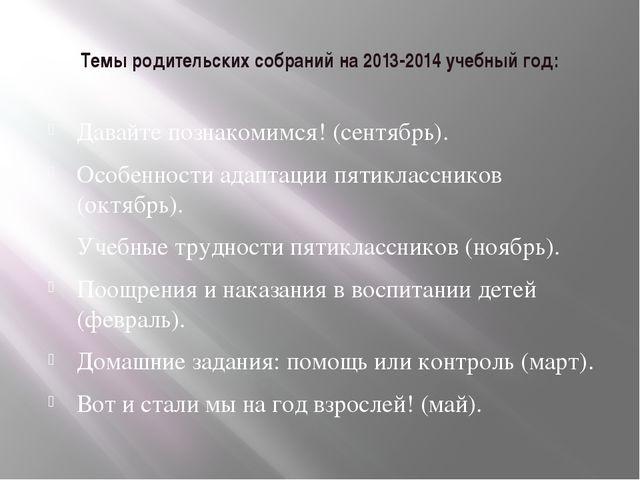 Темы родительских собраний на 2013-2014 учебный год: Давайте познакомимся! (...