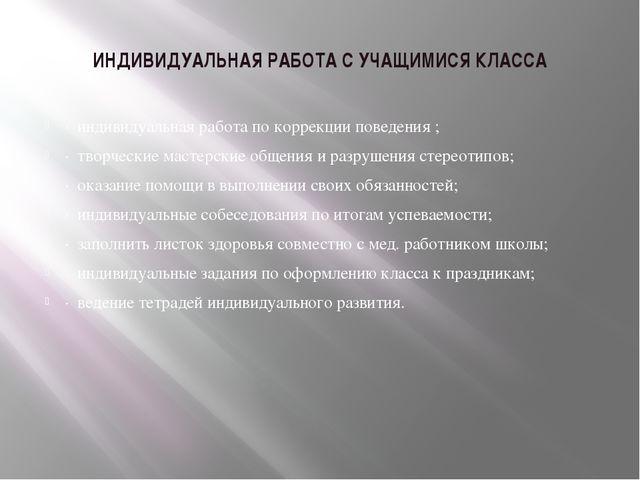 ИНДИВИДУАЛЬНАЯ РАБОТА С УЧАЩИМИСЯ КЛАССА · индивидуальная работа по коррекци...