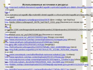 Использованные источники и ресурсы: http://neposed.net/kids-literature/zagadk