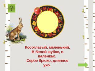 заяц Косоглазый, маленький, В белой шубке, в валенках. Серое брюхо, длинное