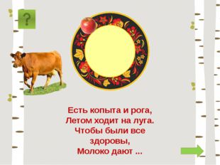 корова Есть копыта и рога, Летом ходит на луга. Чтобы были все здоровы, Молок