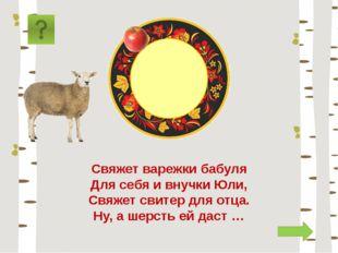овца Свяжет варежки бабуля Для себя и внучки Юли, Свяжет свитер для отца. Ну,