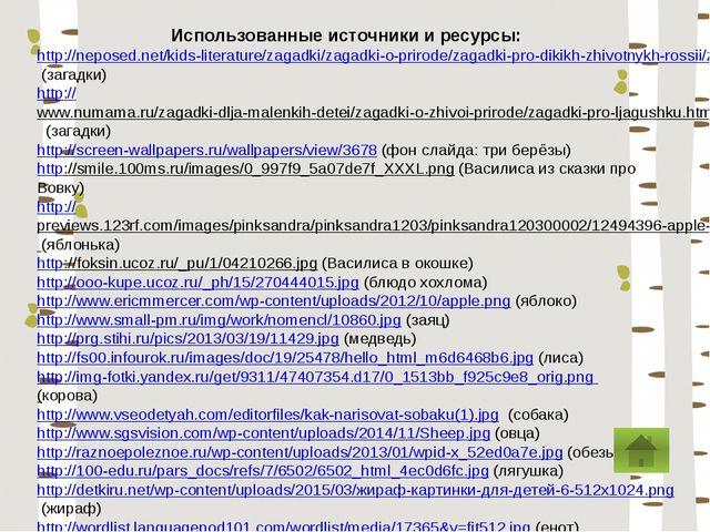 Использованные источники и ресурсы: http://neposed.net/kids-literature/zagadk...