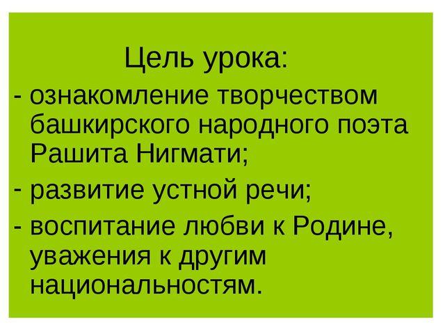 Цель урока: - ознакомление творчеством башкирского народного поэта Рашита Ни...