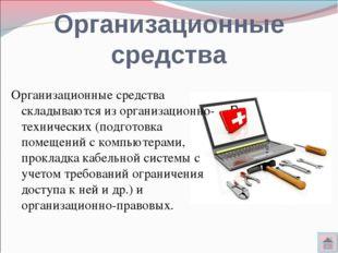 Организационные средства Организационные средства складываются из организацио