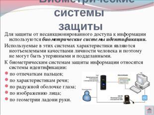 Биометрические системы защиты Для защиты от несанкционированного доступа к и