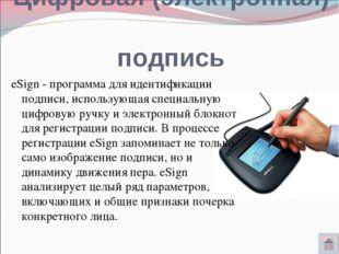 Цифровая (электронная) подпись eSign - программа для идентификации подписи, и