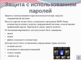 Защита с использованием паролей Защита с использованием пароля используется п