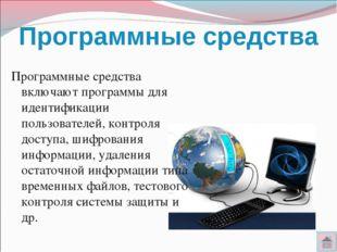 Программные средства Программные средства включают программы для идентификаци