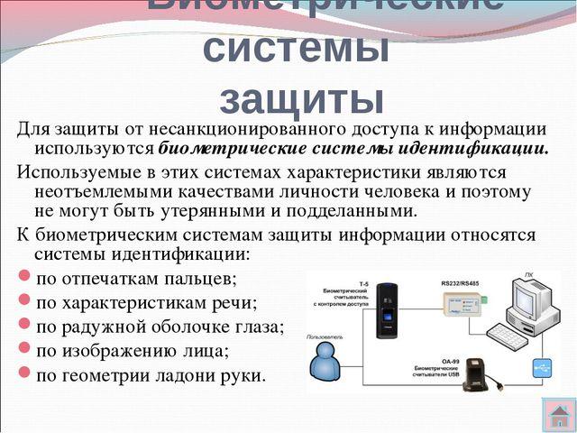 Биометрические системы защиты Для защиты от несанкционированного доступа к и...