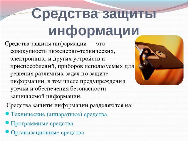 Средства защиты информации Средства защиты информации — это совокупность инже...
