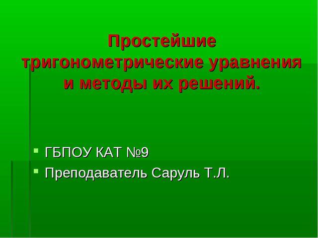 Простейшие тригонометрические уравнения и методы их решений. ГБПОУ КАТ №9 Пре...