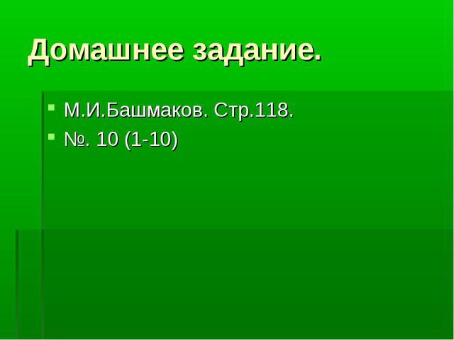 Домашнее задание. М.И.Башмаков. Стр.118. №. 10 (1-10)