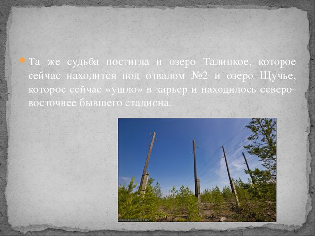 Та же судьба постигла и озеро Талицкое, которое сейчас находится под отвалом...